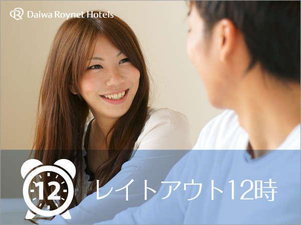 【12時チェックアウトプラン・素泊り】ゆっくり☆ステイ