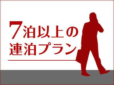 【軽朝食サービス】7泊以上の連泊でお得な7連泊プラン◇Wi-Fi接続無料◇