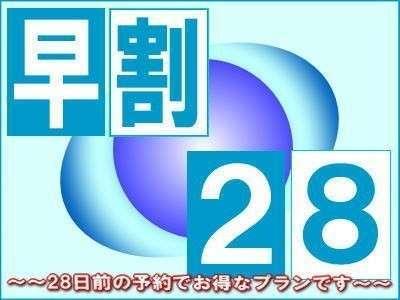 【軽朝食サービス】28日前までのご予約でお得な早割プラン◇Wi-Fi接続無料◇