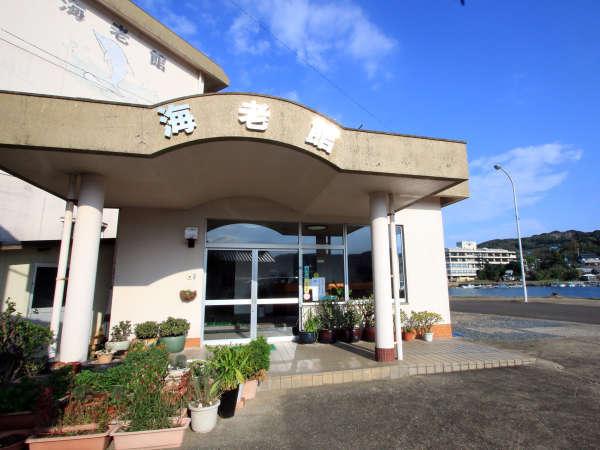 旅館 海老館
