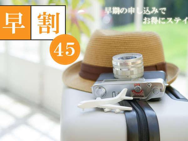 【早割45】GWスペシャル≪前後もお得≫東京・新宿の宿はここで決まり!焼きたてパンの朝食付