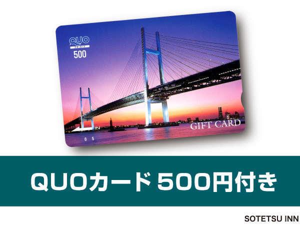 【出張の達人】QUOカード500円付プラン<素泊まり>