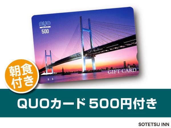 【出張の達人】QUOカード500円付プラン<朝食付>