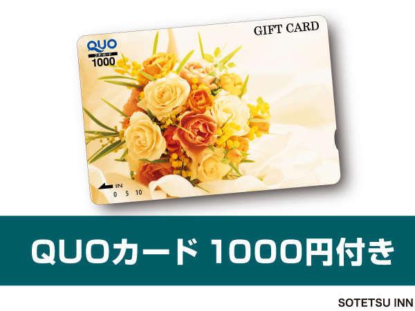 【出張の達人】QUOカード1000円付プラン<素泊まり>
