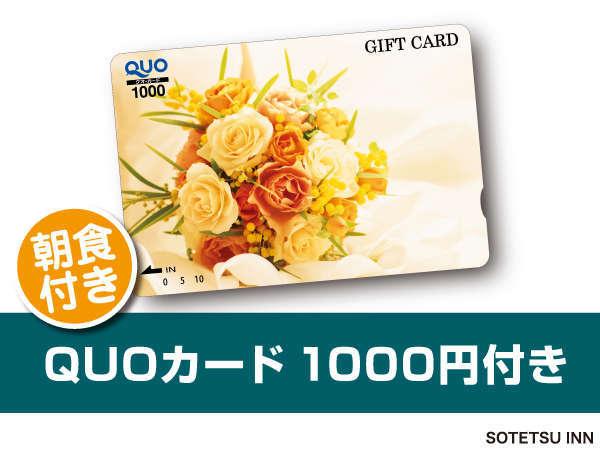 【出張の達人】QUOカード1000円付プラン<朝食付>