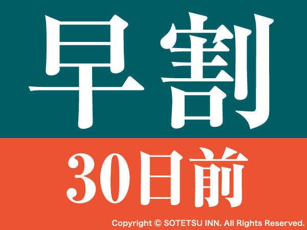 【早期割引】30日前の予約でお得にステイ☆早割30☆[素泊まり]
