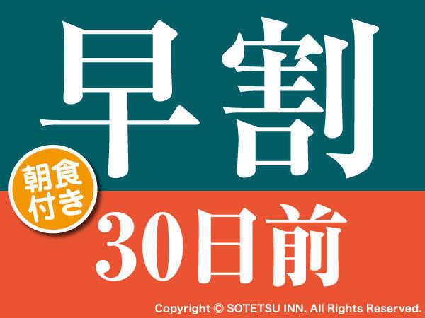 【早期割引】30日前の予約でお得にステイ☆早割30☆[朝食付]