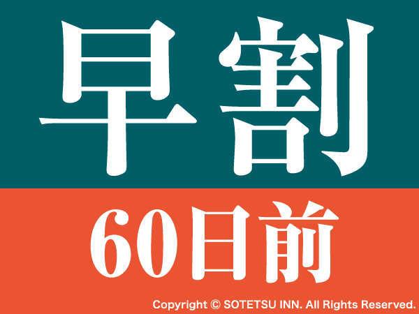 【早期割引】60日前の予約でお得にステイ☆早割60☆[素泊まり]
