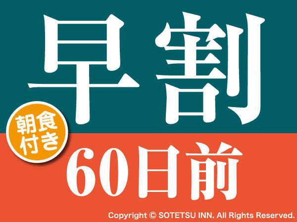 【早期割引】60日前の予約でお得にステイ☆早割60☆[朝食付]