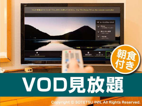 【映画三昧】VODシアター見放題プラン<朝食付>