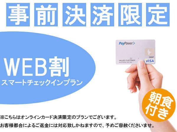 【オンラインカード決済限定※返金不可】スマートチェックインプラン【朝食付】
