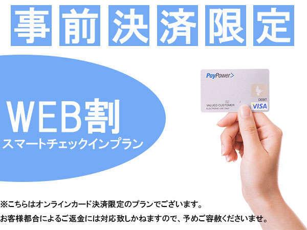 【オンラインカード決済限定※返金不可】スマートチェックインプラン【素泊まり】
