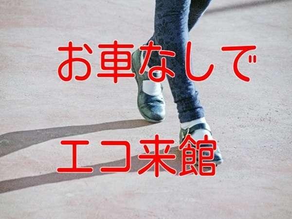 【訳あり】【車利用なし*ECOでポイントアップ☆】NO CAR プラン♪(朝食付)