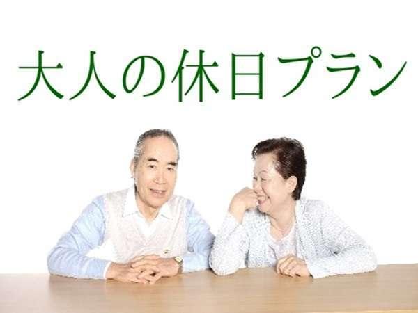 じゃらん限定ポイントアップ【50歳以上でお得★】大人の休日プラン(朝食付)