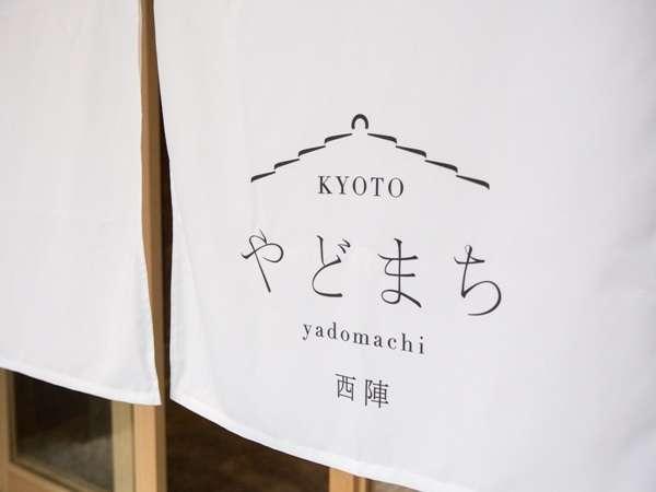 京都やどまち西陣