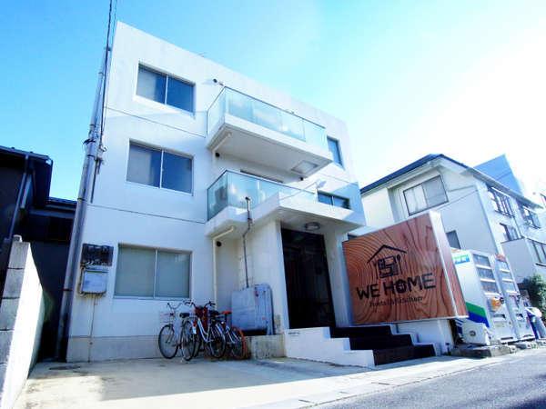 We Home~ホステル&キッチン~市川・船橋
