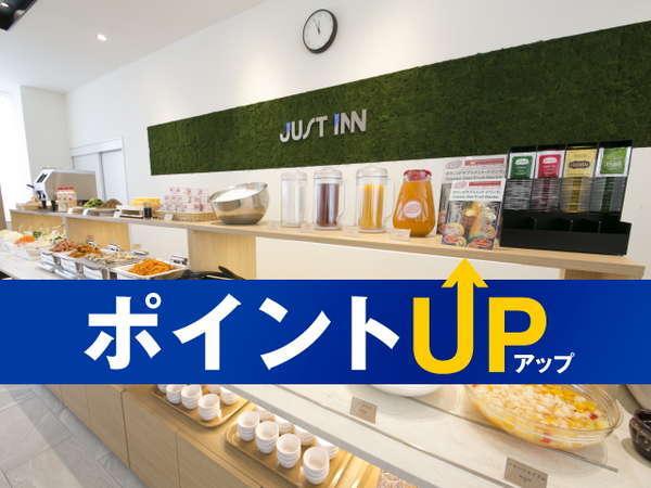 【じゃらん限定】【ポイント10%プラン】朝食は健康日替わりブッフェ<朝食無料>
