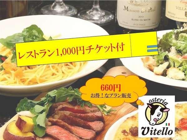 一押し..。o☆【10%〜OFF:レストランチケット1,000円付】&和洋食の彩りバイキング朝食付