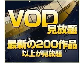 【VODルームシアター付】200作品以上のお好きな映像が見放題!