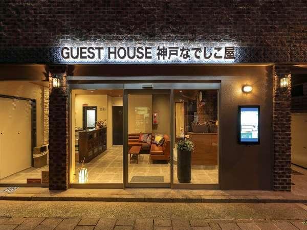 ゲストハウス神戸なでしこ屋