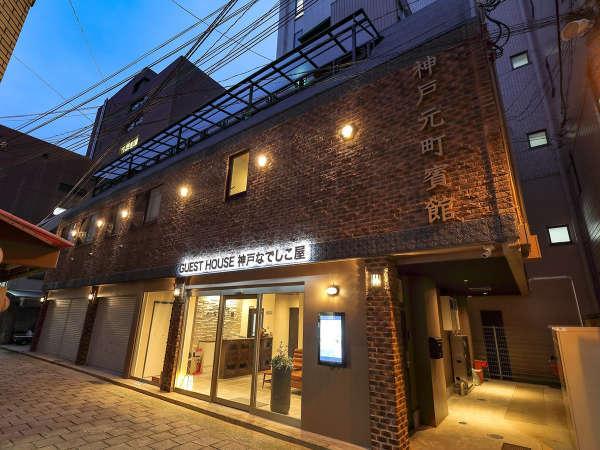 ・施設外観/駅や観光地が近く飲食店も豊富です!