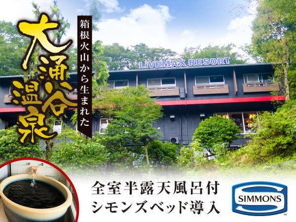 リブマックスリゾート箱根仙石原の写真その1