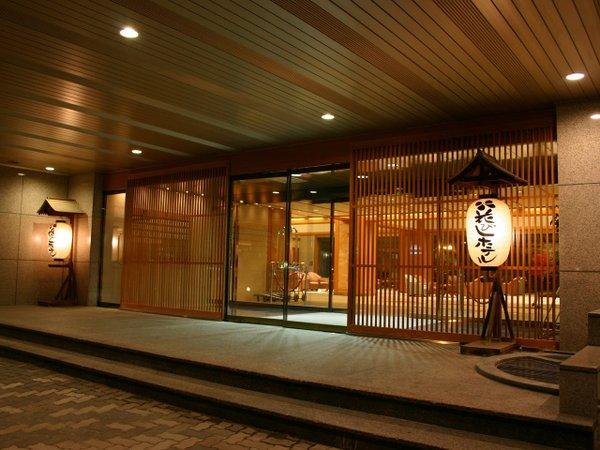 【おすすめ1泊2食】花びし温泉紀行 夕食は北海道の食を楽しむ「旬の味覚を楽しむ和食会席膳」/レストラン