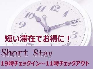 【最安】【訳あり】<1泊限定>19時−11時ショートステイ 短い滞在時間でお得に!(朝食付)