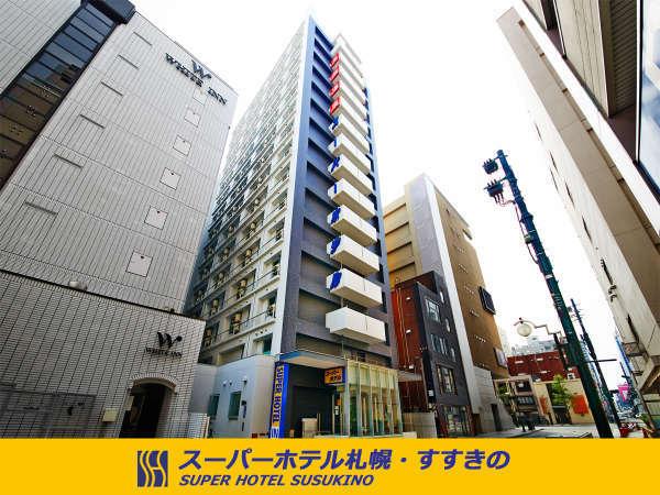 スーパーホテル札幌すすきの 天然温泉 空沼の湯