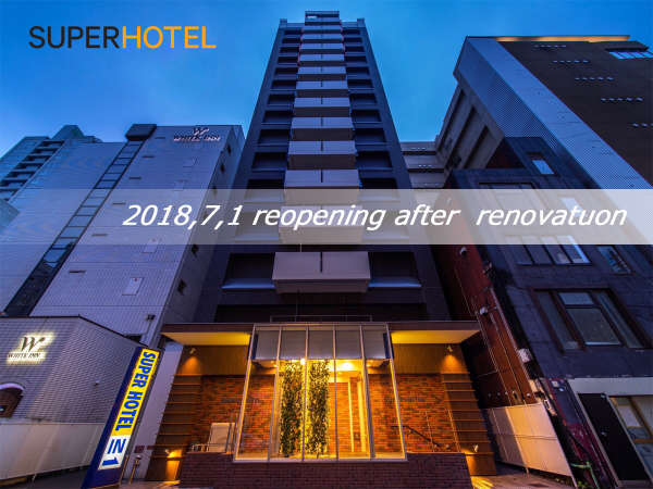 スーパーホテル札幌・すすきの(2018年7月1日リニューアルオープン)