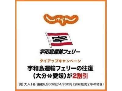 フェリー料金が2割引!【大分⇔愛媛】宇和島運輸フェリー タイアッププラン