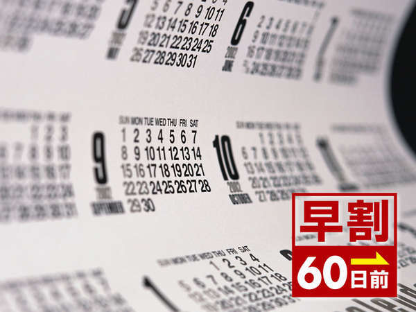 【ADVANCE 60*素泊まり*】お得★60日前までの予約で早期割引!