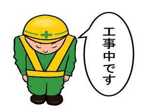 エレベータ工事中のため、「ごめんなさい」特別プラン 12月24日〜12月28日まで
