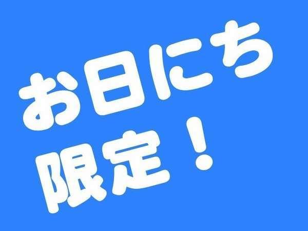 【9月10月お日にち限定】長浜を満喫!〜朝食プレゼントレイトチェックイン宿泊プラン〜