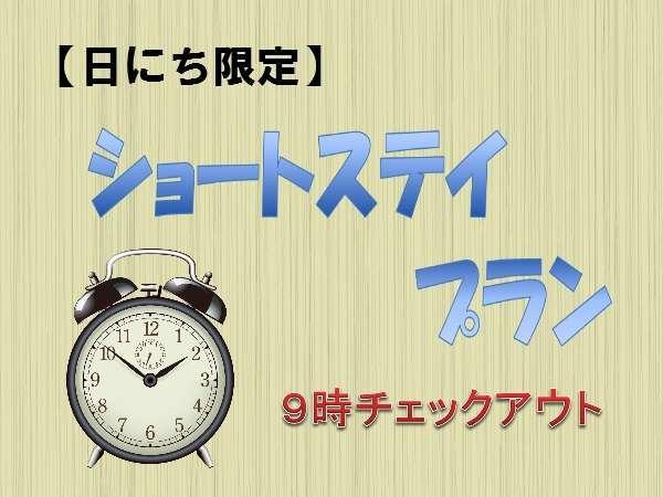 【日にち限定】最大18時間滞在可能♪朝9時の早い出発ショートスティ!/食事・浴場利用なし