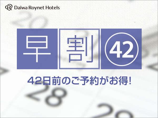 ☆当館1番人気プラン☆【早割42・素泊まり】シンプルステイプラン