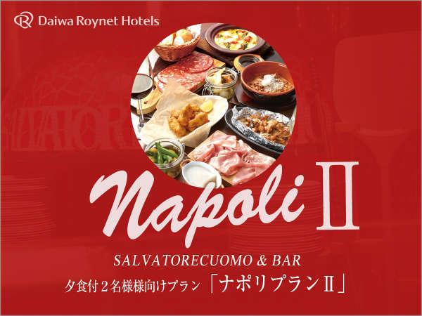 夕食付【ナポリプランfor 2名様】あの!『サルヴァトーレ・クオモ』のピッツァをお部屋で堪能♪