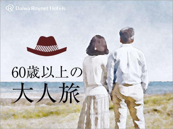【60歳以上限定】早めにチェックイン13時〜OK!シニアプラン☆素泊まり