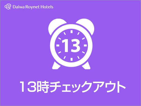 【13時チェックアウト】最大23時間のロング・ステイプラン ☆素泊まり☆