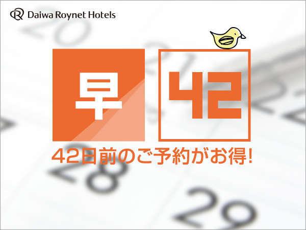 ☆当館1番人気プラン☆【早期割引42・素泊まり】シンプルステイプラン
