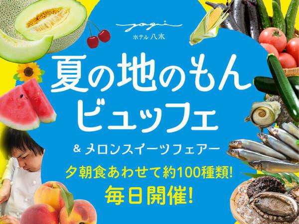 さざえ、生雲丹、メロンなどいろんな夏の食材目白押しの「夏の地のもんビュッフェ」を8月末まで毎日開催!