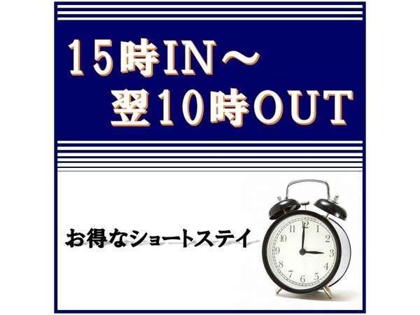 15時IN〜10時OUT ショートステイプラン【Wi-Fi無料接続】