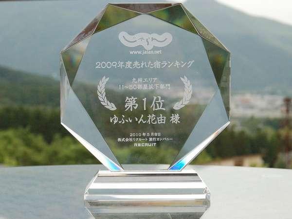 【09年度】年間売れた宿ランキング★第1位★受賞!皆様ありがとうございます。これからも頑張ります。