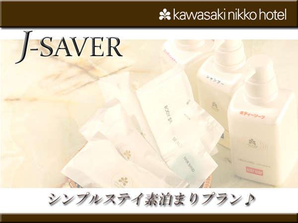 【SAVER】★素泊まり★仕事に遊びにアクセス便利♪