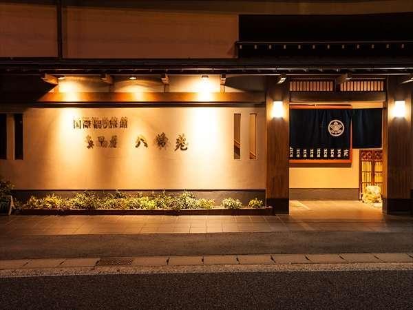 奥田屋八峰苑の外観