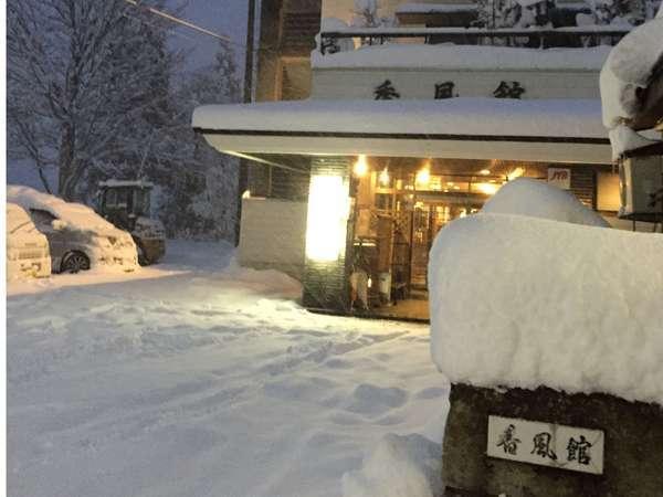 妙高・山里の湯宿 香風館