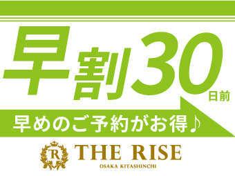 【素泊り・早割30】30日前までの予約限定!早期割引プラン