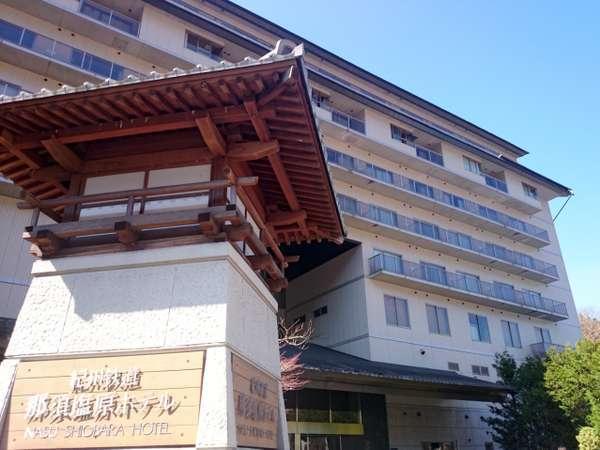 紀州鉄道那須塩原ホテル