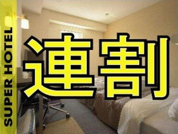 ≪2泊以上の連泊限定♪≫連泊でオトクプラン☆健康朝食無料!☆