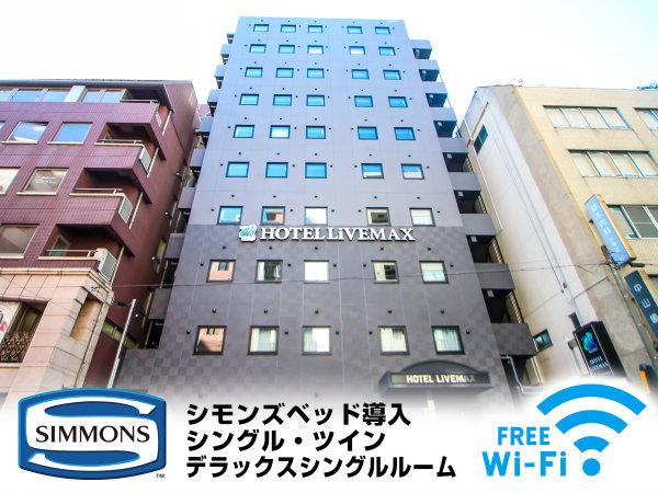 ホテルリブマックス横浜関内駅前
